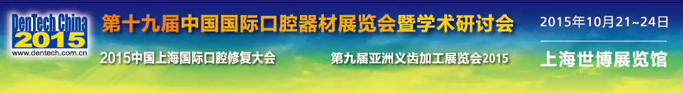 Shanghai China 22 - 25 OCTOBER WED - SAT 2014,The 18th China Int'l Exhibition & Symposium on Dental Equipment, Technology & Products